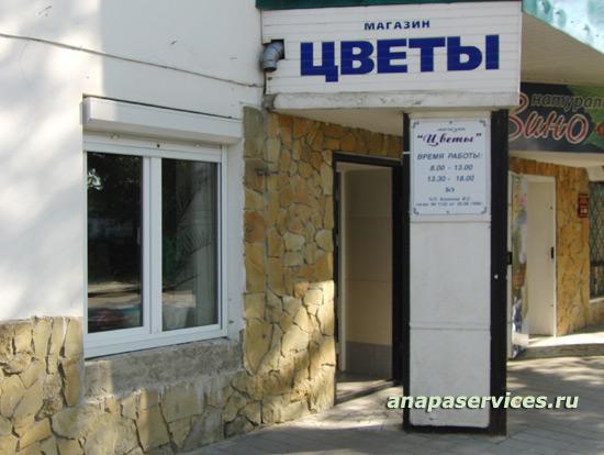 Ювелирные магазины в Анапе адреса, телефоны, отзывы о