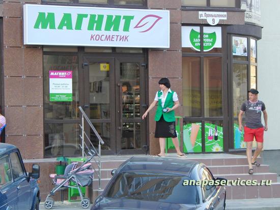 Магнит косметик официальный сайт стерлитамака