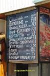 """Цены в кафе """"Южная ночь"""" в Джемете"""
