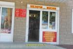 """Магазин """"Мелочи для жизни"""" в Джемете"""