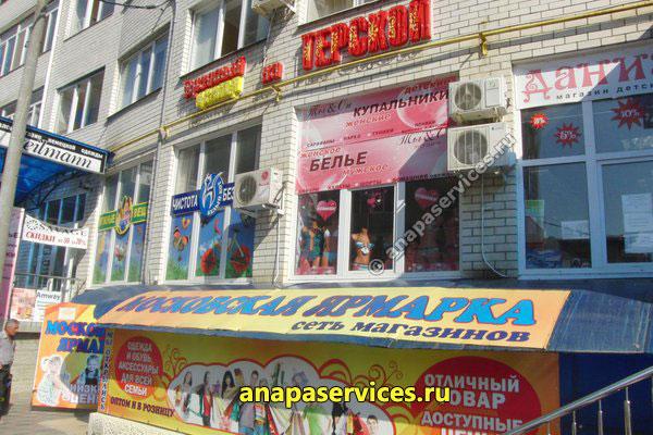 Московская Ярмарка Одежда