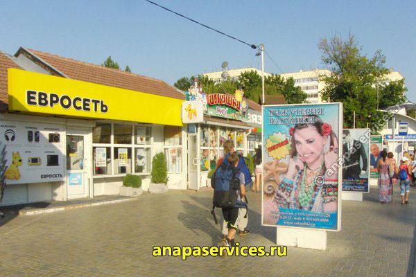 Евросеть в Анапе