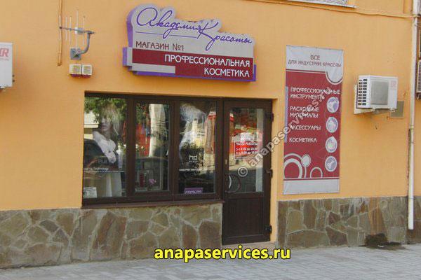 Анапа профессиональный магазин косметики