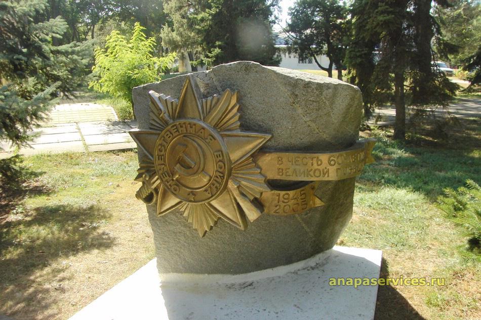 Аллея славы в Анапе